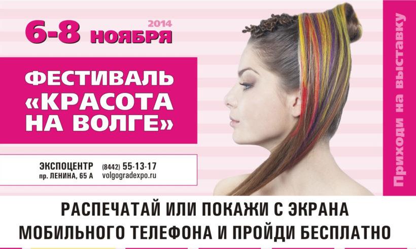 Фестиваль «Красота на Волге» 15 Всероссийская специализированная выставка