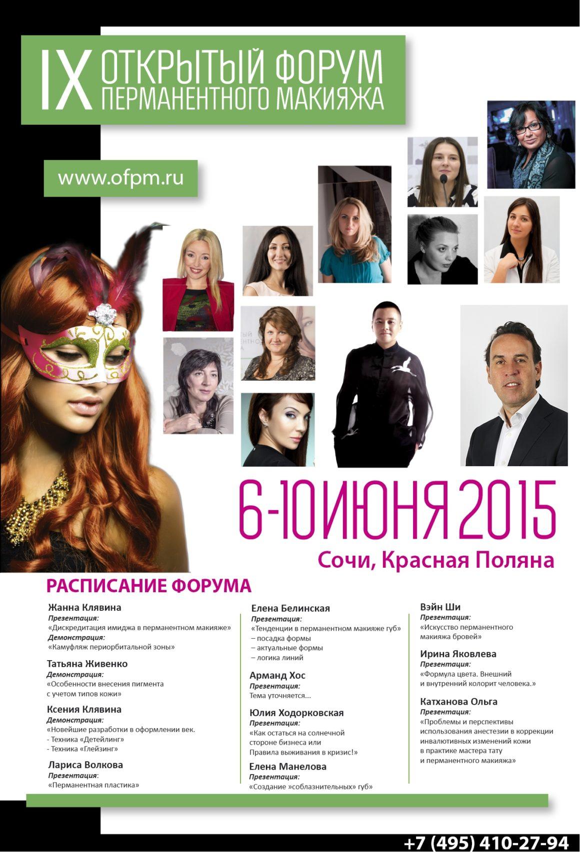 ПРИГЛАШЕНИЕ на IX Открытый Форум перманентного макияжа на Красной Поляне, Сочи
